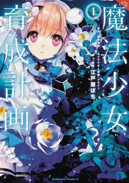 MAGICAL GIRL RAISING PROJECT GN VOL 01 - Kings Comics