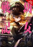 SAGA OF TANYA EVIL GN VOL 01