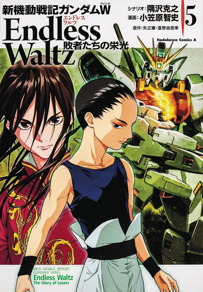 MOBILE SUIT GUNDAM WING GN VOL 05 GLORY OF THE LOSERS