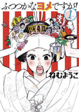 DELINQUENT HOUSEWIFE GN VOL 01