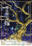 ANCIENT MAGUS BRIDE GOLDEN YARN NOVEL VOL 01