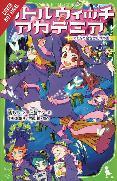 LITTLE WITCH ACADEMIA LIGHT NOVEL SC NONSENSICAL FAIRIES - Kings Comics