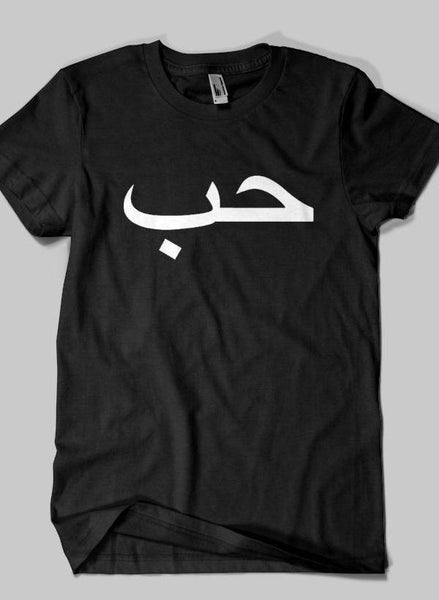 Fahad Khan T-shirt SMALL / Black HUB (LOVE) Islamic Half Sleeves T-shirt