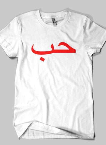 Fahad Khan T-shirt SMALL / White HUB (LOVE) Islamic Half Sleeves T-shirt