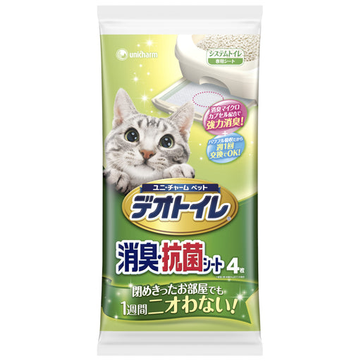 [PAWSOME] <b>10% OFF:</b> Unicharm Absorbent Pads For Litter Box