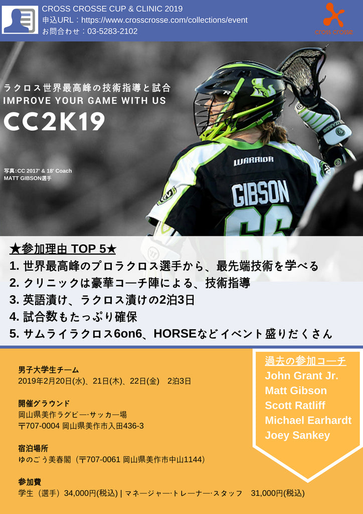 20190220 CC 2K19 Men's Clinic & Tournament