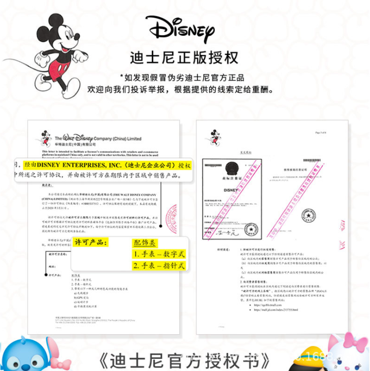 Disney authorized products