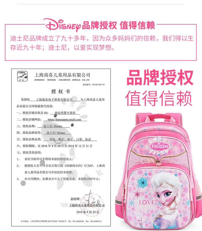 Disney princess school bag