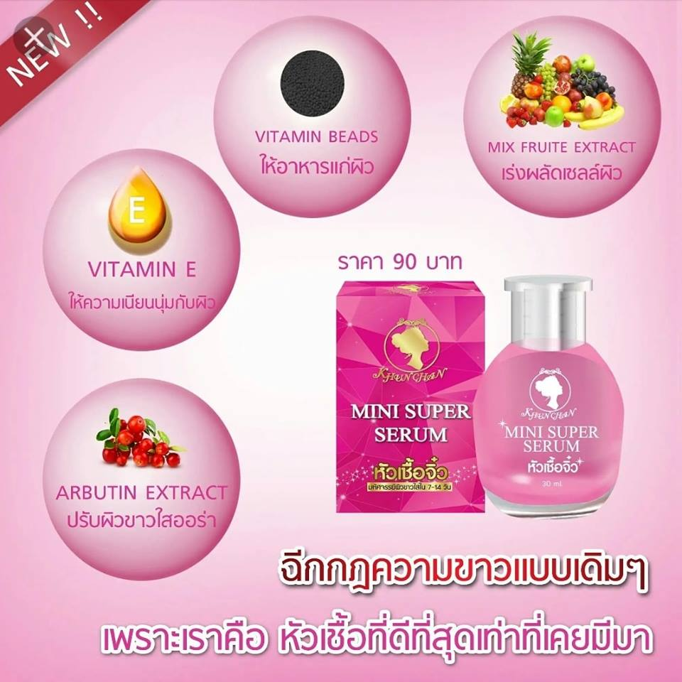 Mini Super Serum 30ml Icahonlineshop Jelly Pink Arbutin