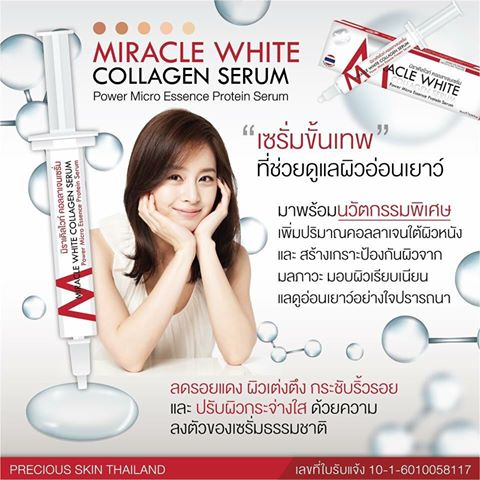 Precious Skin Miracle White Collagen Serum 10ml