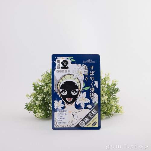 SexyLook Hydrating Black Face Mask (blue pack)