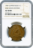 1787 Copper Fugio. 1Cent. New Haven Restrike NGC AU58