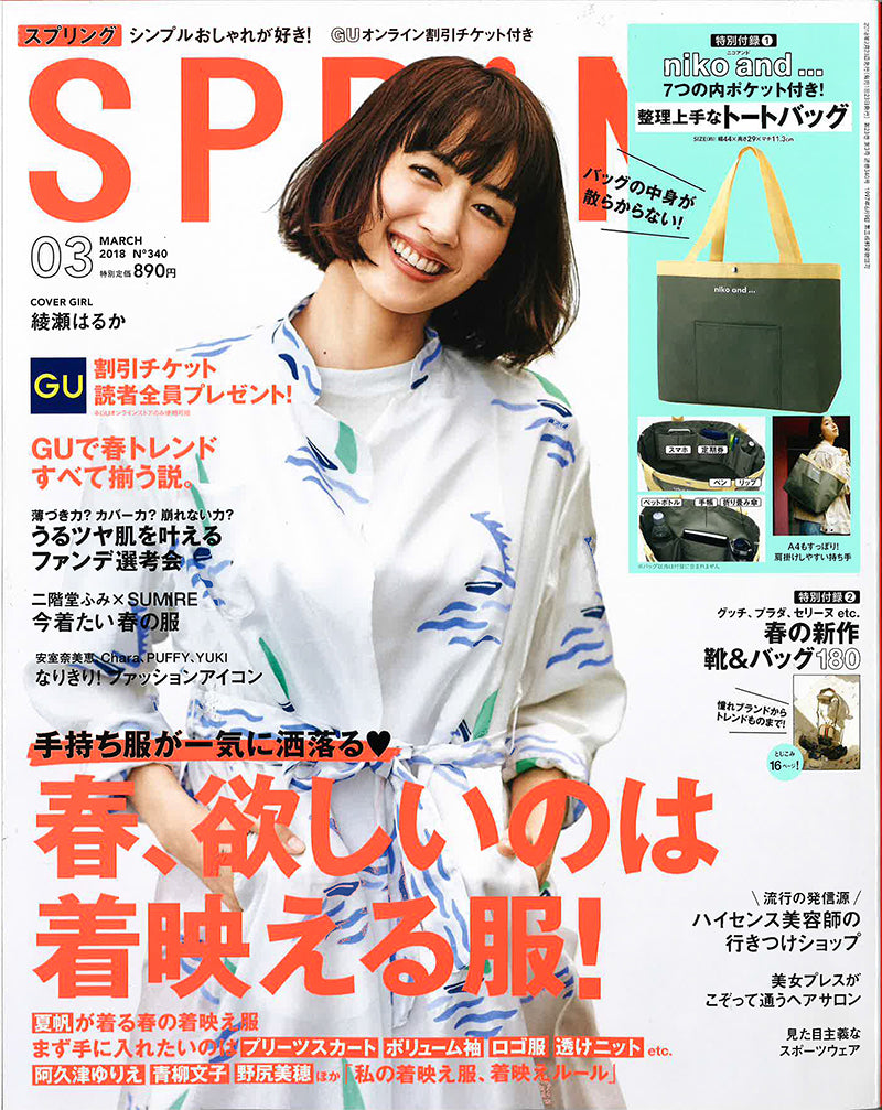 Best Handbags for SS19 Sprig Magazine Japan