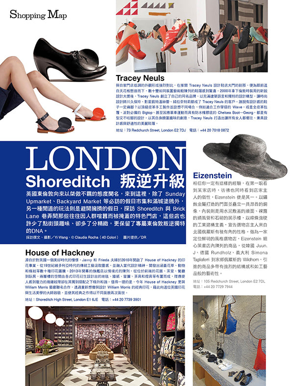 Shopping Map - London Shoreditch_2