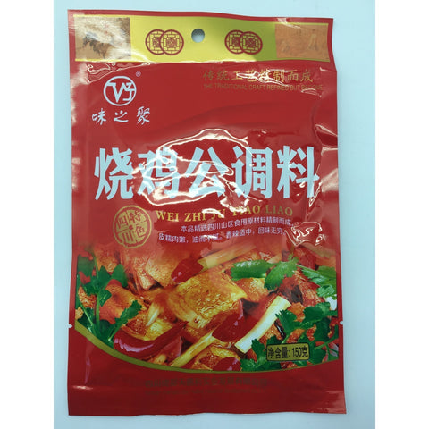 PD023R Wei ming Yuan Yang Brand - Wei Ming Seasoning 150g - 50 bags / 1 CTN - New Eastland Pty Ltd - Asian food wholesalers