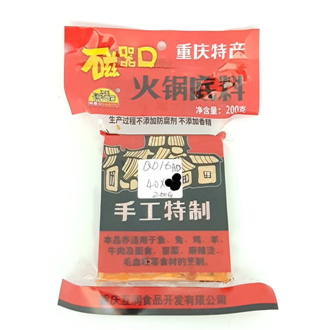 Q016AD TBD brand - Hot Pot Condiment 200g - 40 bag/CTN - New Eastland Pty Ltd - Asian food wholesalers