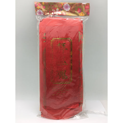 Z058 Zhi Cheng Zhi Ye -Joss Paper (Rectangle) 1pc 4oz - 100 packs/1CTN - New Eastland Pty Ltd - Asian food wholesalers