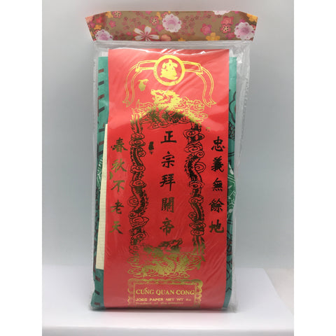 Z060 Zhi Cheng Zhi Ye -Joss Paper (Rectangle) 1pc 4oz - 100 packs/1CTN - New Eastland Pty Ltd - Asian food wholesalers