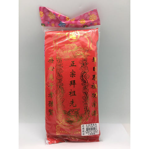Z062 Zhi Cheng Zhi Ye -Joss Paper (Rectangle) 1pc 4oz - 100 packs/1CTN - New Eastland Pty Ltd - Asian food wholesalers
