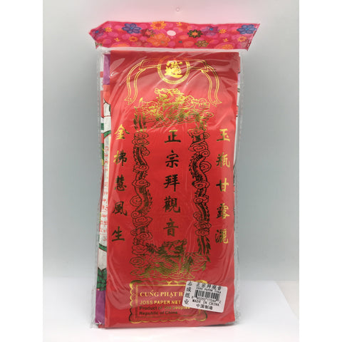 Z063 Zhi Cheng Zhi Ye -Joss Paper (Rectangle) 1pc 4oz - 100 packs/1CTN - New Eastland Pty Ltd - Asian food wholesalers