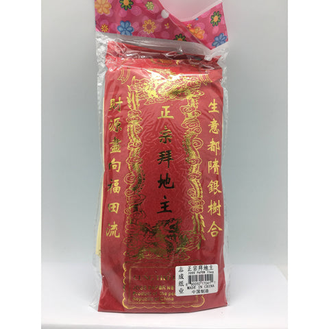 Z064 Zhi Cheng Zhi Ye  -Joss Paper (Rectangle) 1pc 4oz - 100 packs/1CTN - New Eastland Pty Ltd - Asian food wholesalers