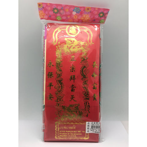 Z066 Zhi Cheng Zhi Ye -Joss Paper (Rectangle) 1pc 4oz - 100 packs/1CTN - New Eastland Pty Ltd - Asian food wholesalers