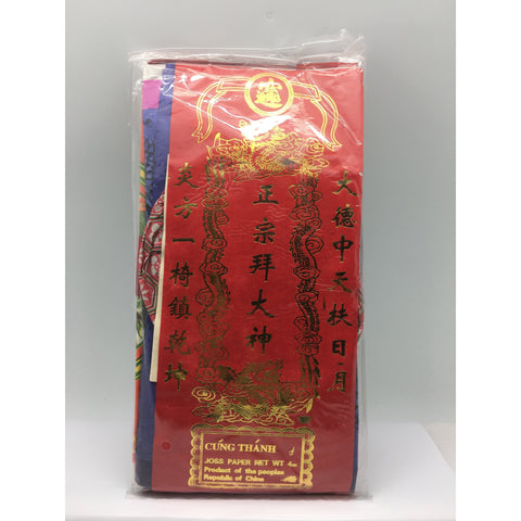 Z069 Zhi Cheng Zhi Ye -Joss Paper (Rectangle) 1pc 4oz - 100 packs/1CTN - New Eastland Pty Ltd - Asian food wholesalers