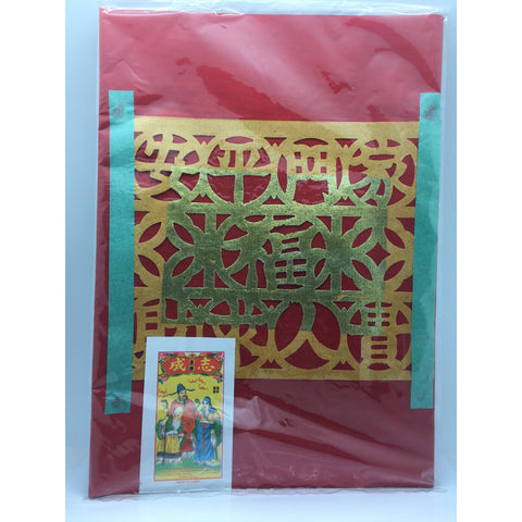 Z076 Zhi Cheng Zhi Ye  -Joss Paper (Red and Gold)- 120 packs/1CTN - New Eastland Pty Ltd - Asian food wholesalers