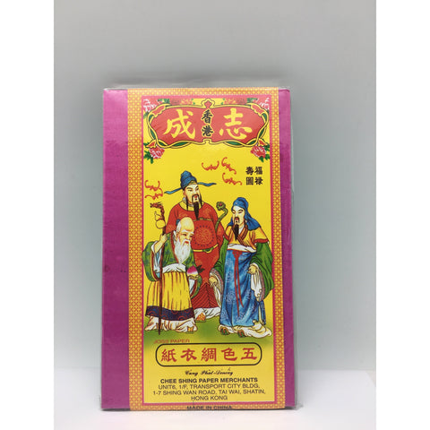 Z082 Zhi Cheng Zhi Ye -Joss Paper (Rectangle, Pink) - 100  packs/1CTN - New Eastland Pty Ltd - Asian food wholesalers