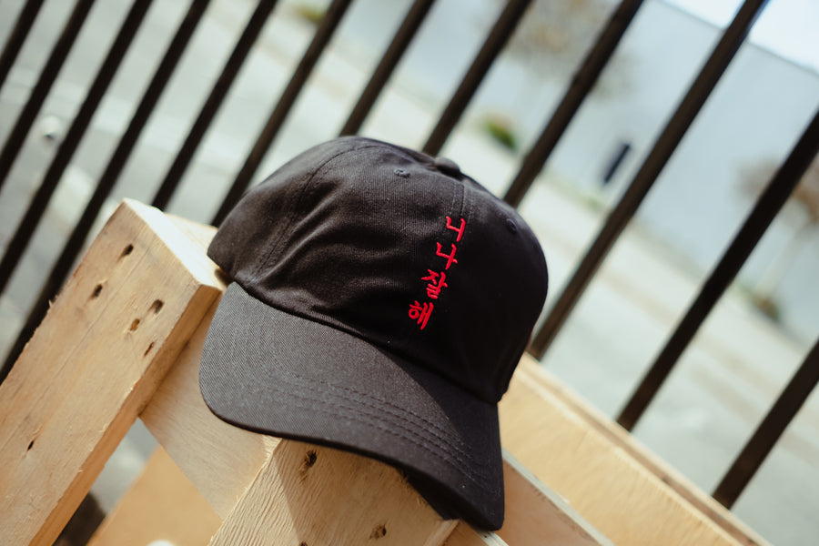WORRY ABOUT YOURSELF DAD HAT (BLACK)
