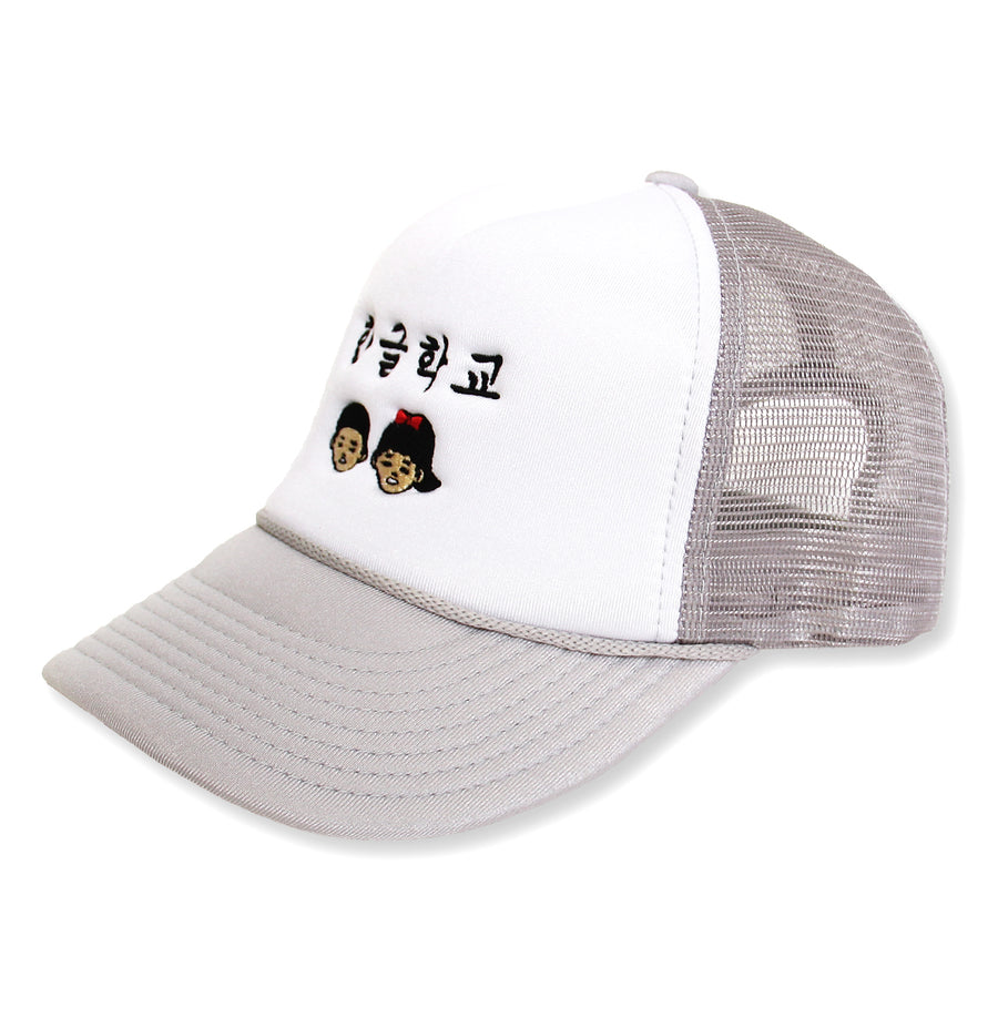 KOREAN SCHOOL TRUCKER HAT (GREY)