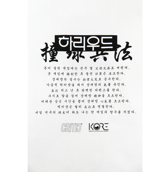 Detailed view of the back Champion long sleeve with Korean characters print. KORE - Keepin Our Roots Eternal