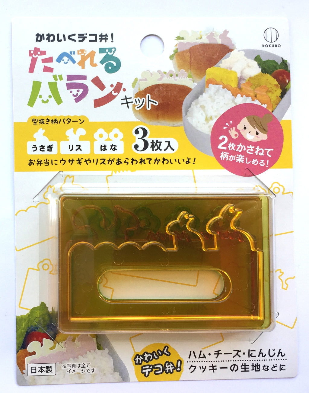 Baran Stencils Make your own baran for bento lunches