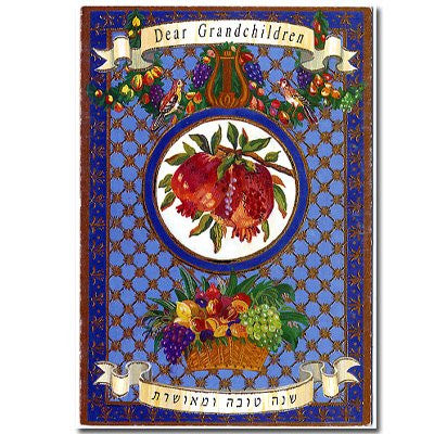 Happy New Year Shana Tova - Grandchildren - 12 Greeting Cards and Envelopes Per Order