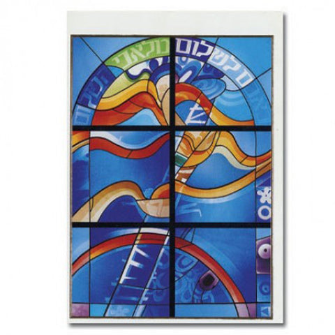 Set of 12 Blank Greeting Cards and Envelopes for Any Occasion with Stained Glass Design