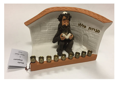 Alef Judaica Hanukkah Menorah - Rabbi Sitting and Praying by a Jerusalem Home - Studio Dogayev