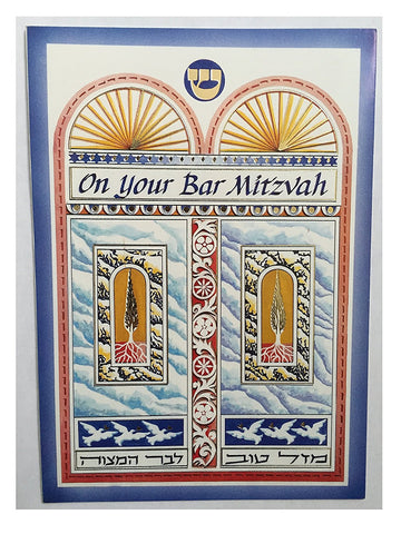 Alef Judaica Greeting Cards and Envelopes - On Your Bar Mitzvah - Ten Commandments Tablet with Trees and Doves - 12 Per Order