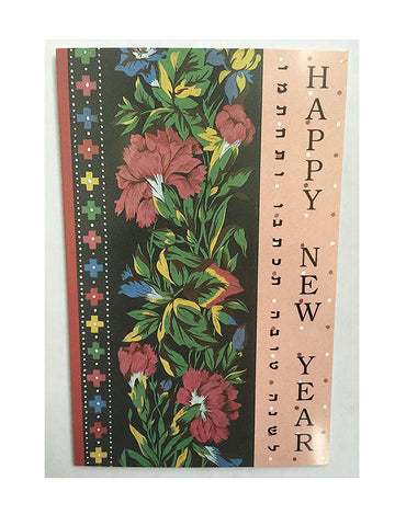 Alef Judaica Greeting Cards and Envelopes - Happy New Year Shanah Tovah - Beautiful Column of Flowers on a Black and Red Background - 6 Per Order