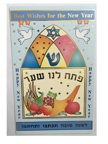 Alef Judaica Greeting Cards and Envelopes - Happy New Year Shanah Tovah - Open The Gates with Doves Star of David and Shofar with Fruits - 6 Per Order