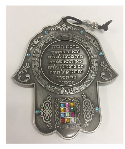 Alef Judaica Hanging Blessing of the Home Hamsa - Birchat Habayit with Jerusalem Artwork Circling the Blessing and Multi Colored Stones Breastplate Design