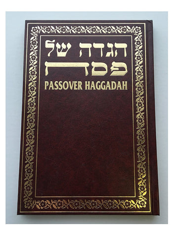 Passover Pesach Haggadah with Leather Cover with Gold Stamped Lettering