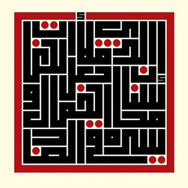 He who imbued languages with beauty, had made that beauty's secret in Arabic, 2014
