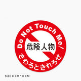 Do Not Touch Me Vinyl Sticker Decal