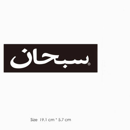 Supreme Arabic Box Logo Black Vinyl Sticker Decal