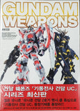 Gundam Weapons [UNICORN vs. BANSHEE]