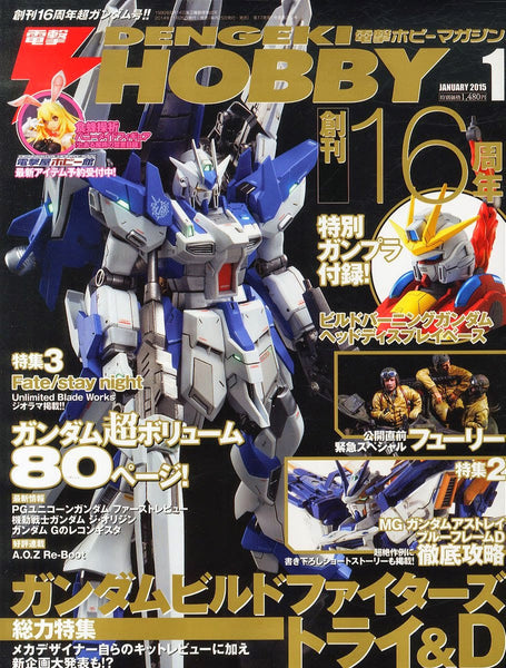 Dengeki Hobby January 2015 + Build Burning Head