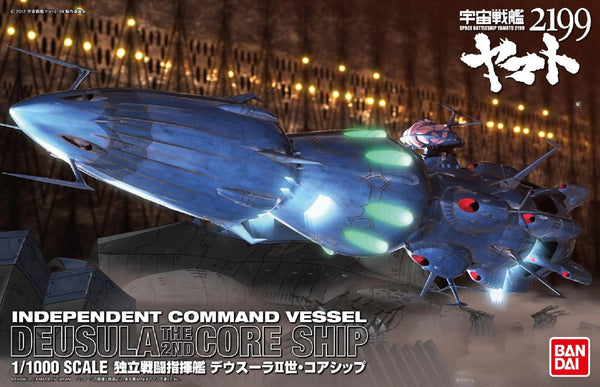 Deusula The 2nd Core Ship 1/1000- Star Blazers 2199