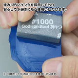 GodHand - Kamiyasu Sanding Stick 10mm - Assortment Set A