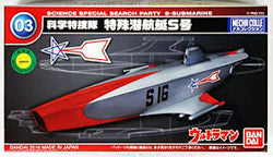 #03 Ultraman Series: S-Submarine