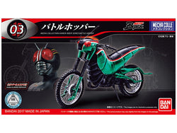 Mecha Collection - Kamen Rider - Battle Hopper